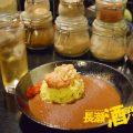 長瀬酒バル カレー7mm