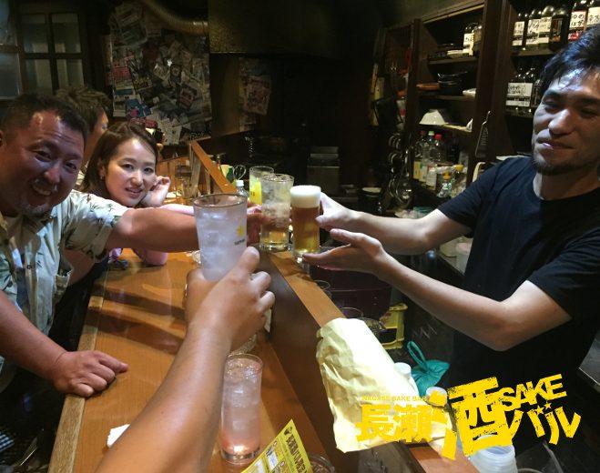 長瀬酒バル キャンパスライフ