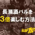 東大阪 長瀬酒バル