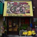東大阪 韓国料理まる