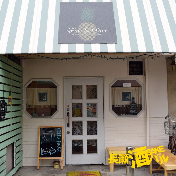 東大阪クラフトビール パイン&ダイン