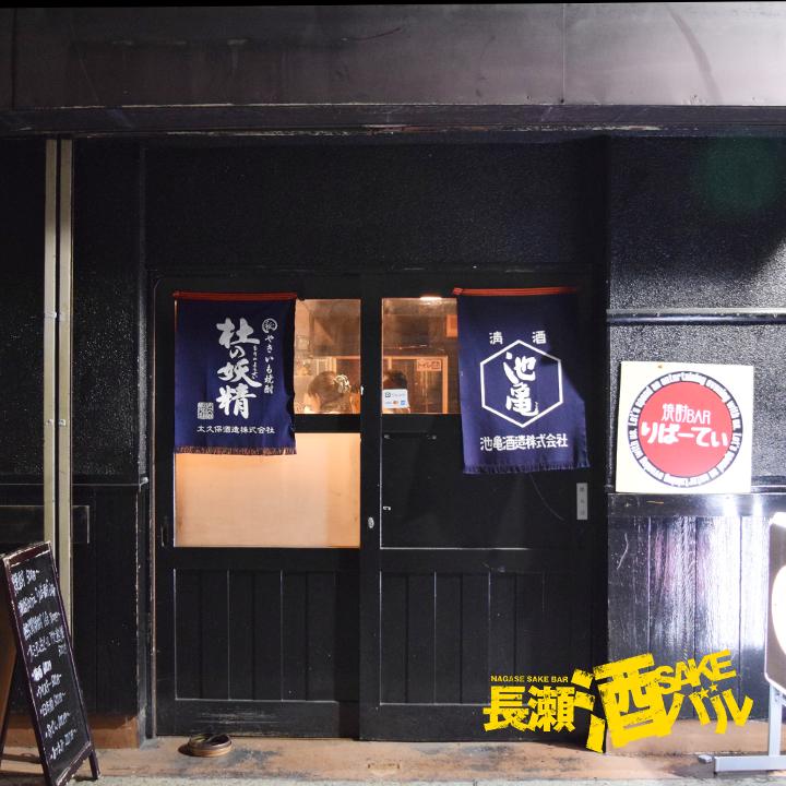 東大阪 焼酎バーりばーてぃ