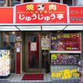 東大阪 焼肉じゅうじゅう亭