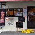 東大阪 たこ焼きピーカーブー