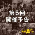 東大阪 長瀬酒バル開催