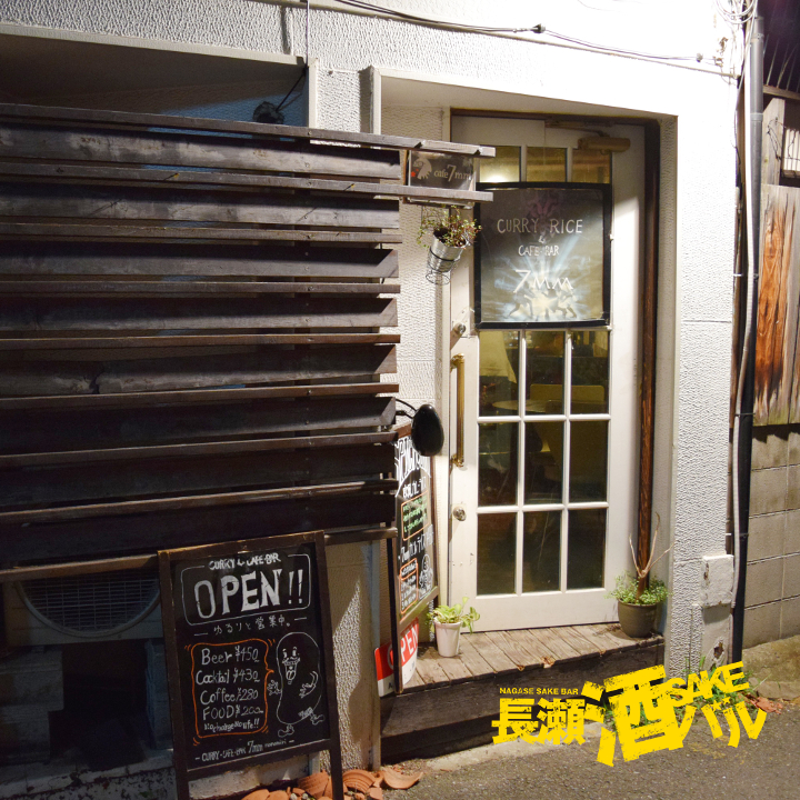 東大阪 7mmカレー