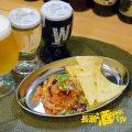 東大阪クラフトビールバー パイン&ダイン
