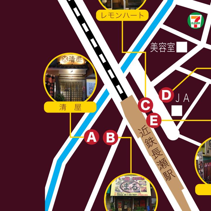 東大阪 長瀬 清屋