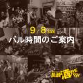 近大通り長瀬酒バル 東大阪