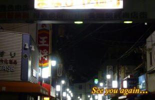 東大阪 近大通り長瀬酒バル