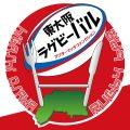 東大阪ラグビーバル 長瀬酒バル