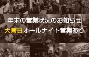 東大阪 近大通り 長瀬 年末