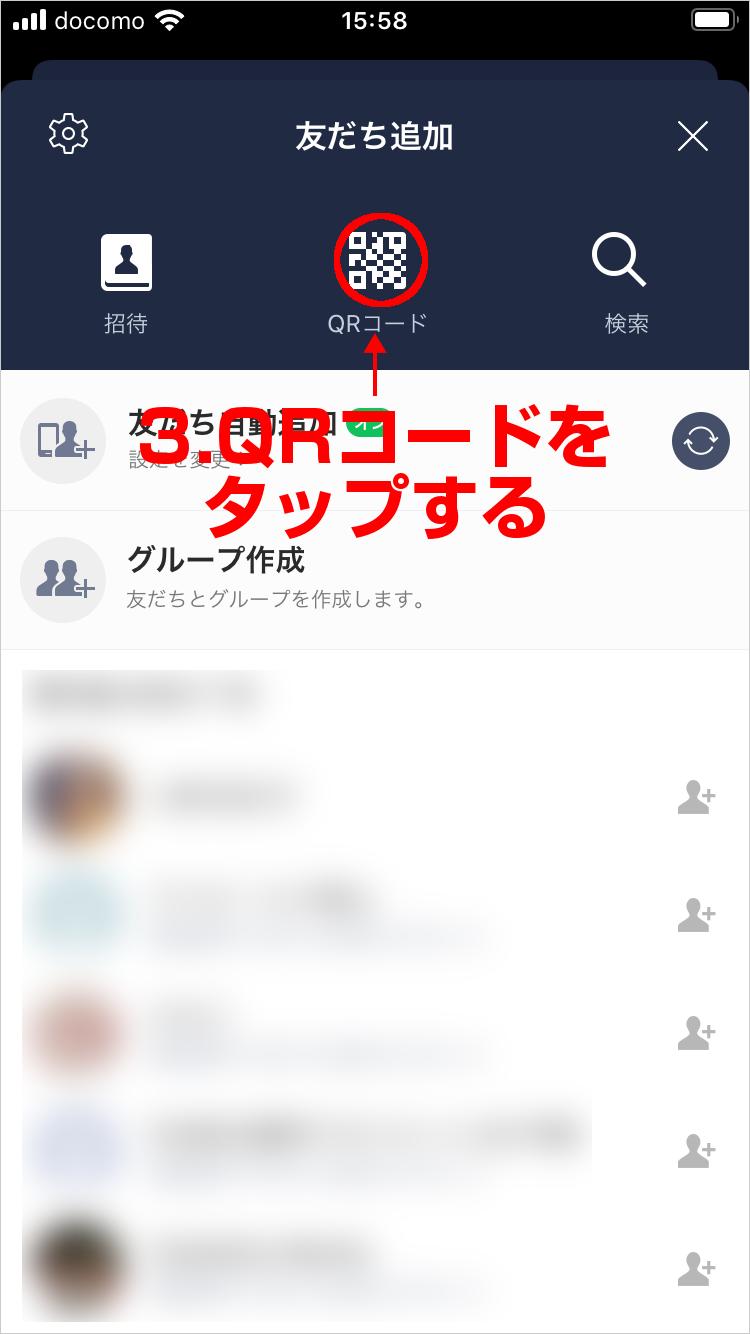 招待 Line コード グループ qr